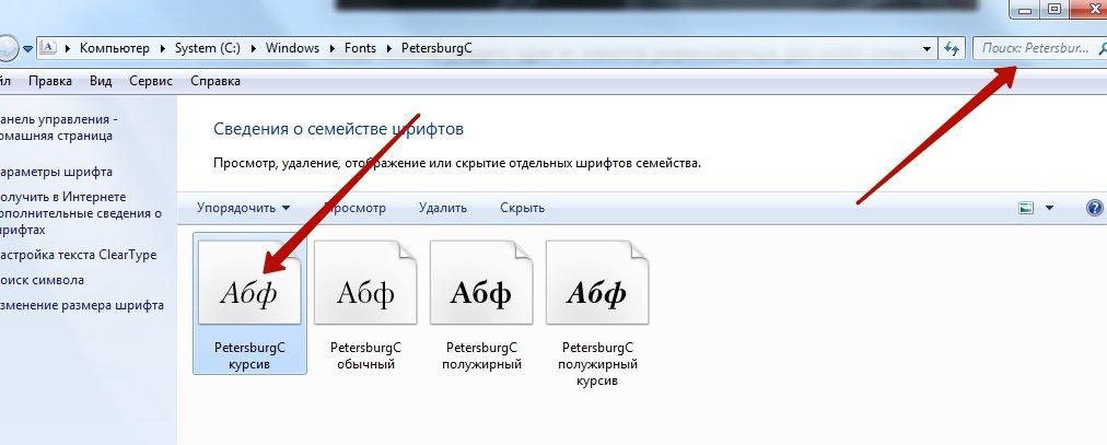 Применение нестандартного шрифта на сайте